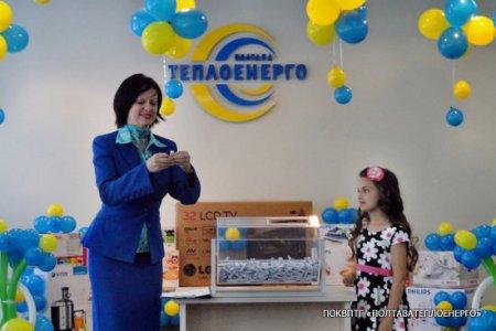 Травень 2012 р. Акція ПОКВПТГ «ПОЛТАВАТЕПЛОЕНЕРГО» по відзначенню сумлінних споживачів.