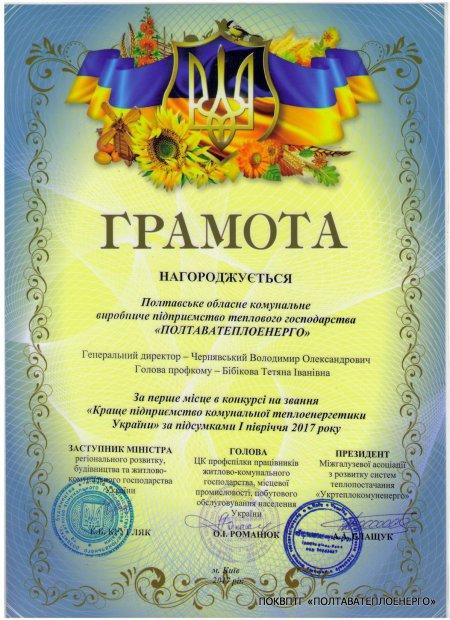 За результатами І півріччя 2017 року діяльність «ПОЛТАВАТЕПЛОЕНЕРГО» відзначили на загальнонаціональному рівні