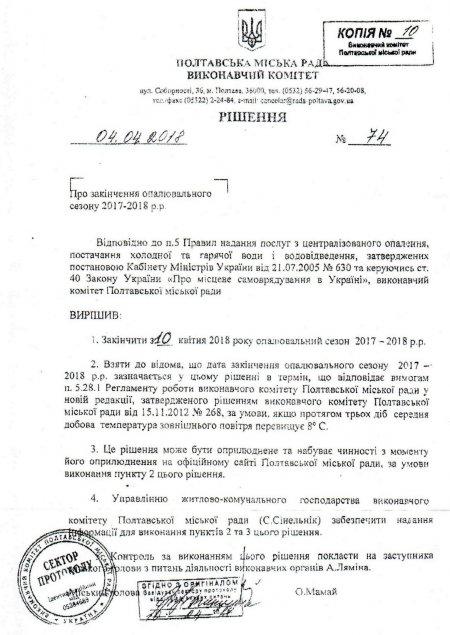 Опалювальний період 2017-2018 рр. у м. Полтава завершено