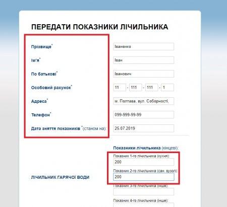 «ПОЛТАВАТЕПЛОЕНЕРГО» НАГАДУЄ: Передати показники лічильників можна через офіційний сайт підприємства