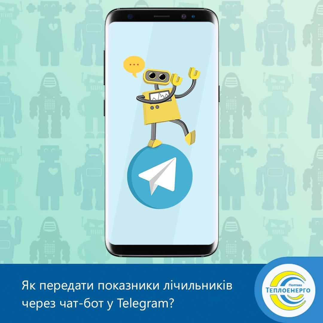 «ПОЛТАВАТЕПЛОЕНЕРГО»: Чат-бот у Telegram