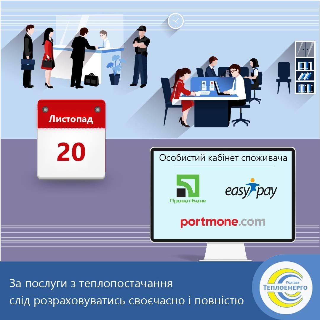 «ПОЛТАВАТЕПЛОЕНЕРГО»: Оплачувати рахунки слід своєчасно і повністю